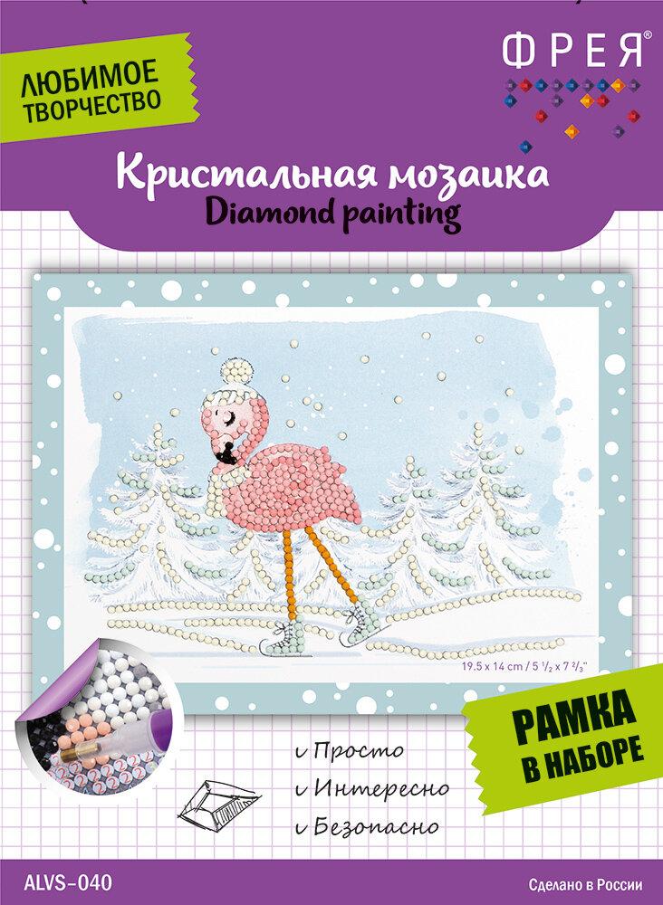 """Кристальная мозаика """"ФРЕЯ"""" ALVS-040 """"Фламинго на коньках"""", 19.5 х 14 см"""