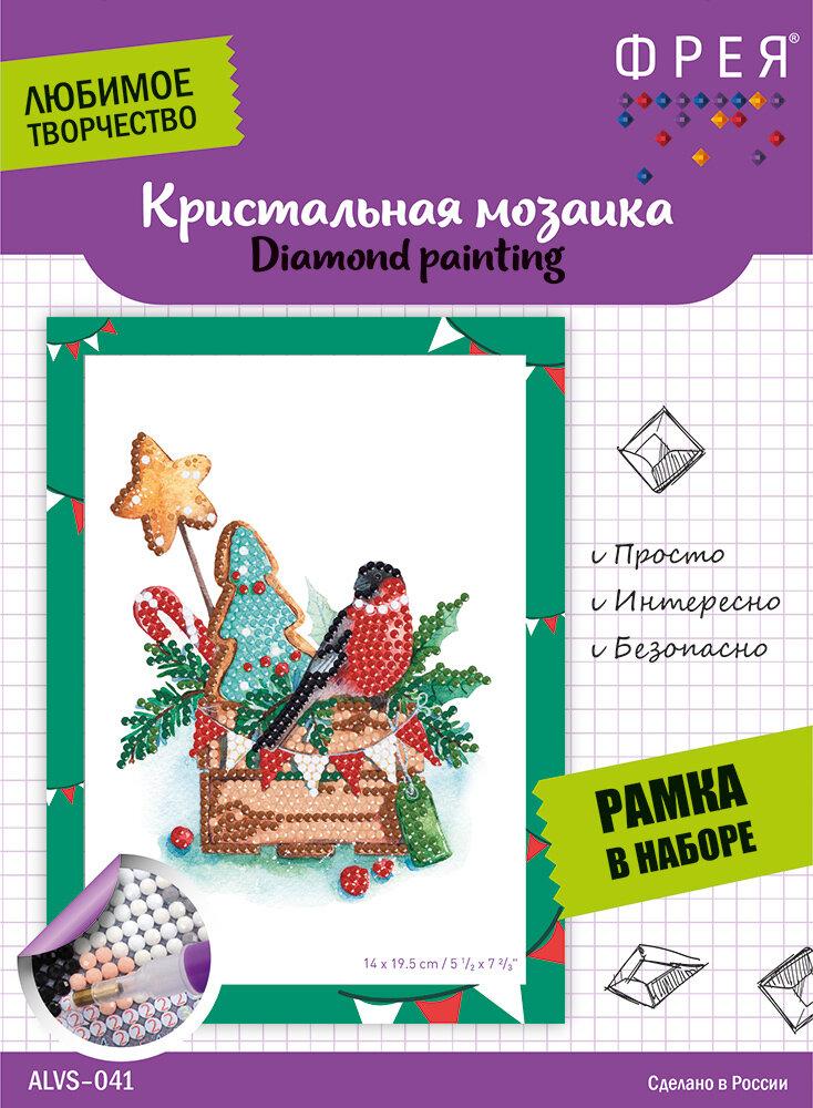"""Кристальная мозаика """"ФРЕЯ"""" ALVS-041 """"Праздничный набор"""", 14 х 19.5 см"""