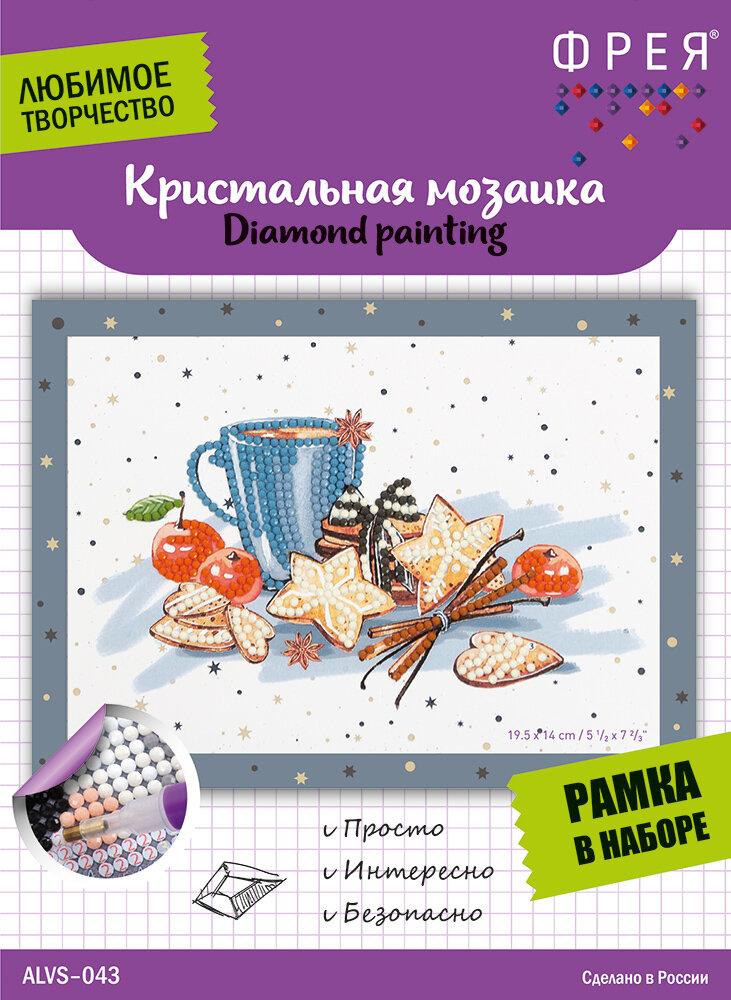 """Кристальная мозаика """"ФРЕЯ"""" ALVS-043 """"Уютное чаепитие"""", 19.5 х 14 см"""