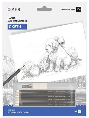 """""""ФРЕЯ"""" RPSB-0017 """"Крошка щенок"""" Скетч для раскраш. чернографитными карандашами 29.7 х 21 см 1 л."""