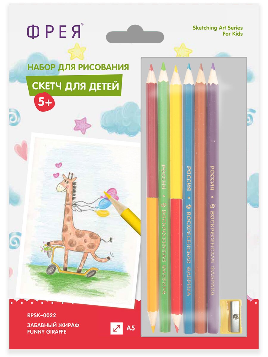 """""""ФРЕЯ"""" RPSK-0022 """"Забавный жираф"""" Скетч для раскраш. цветными карандашами 21 х 14.8 см 1 л."""