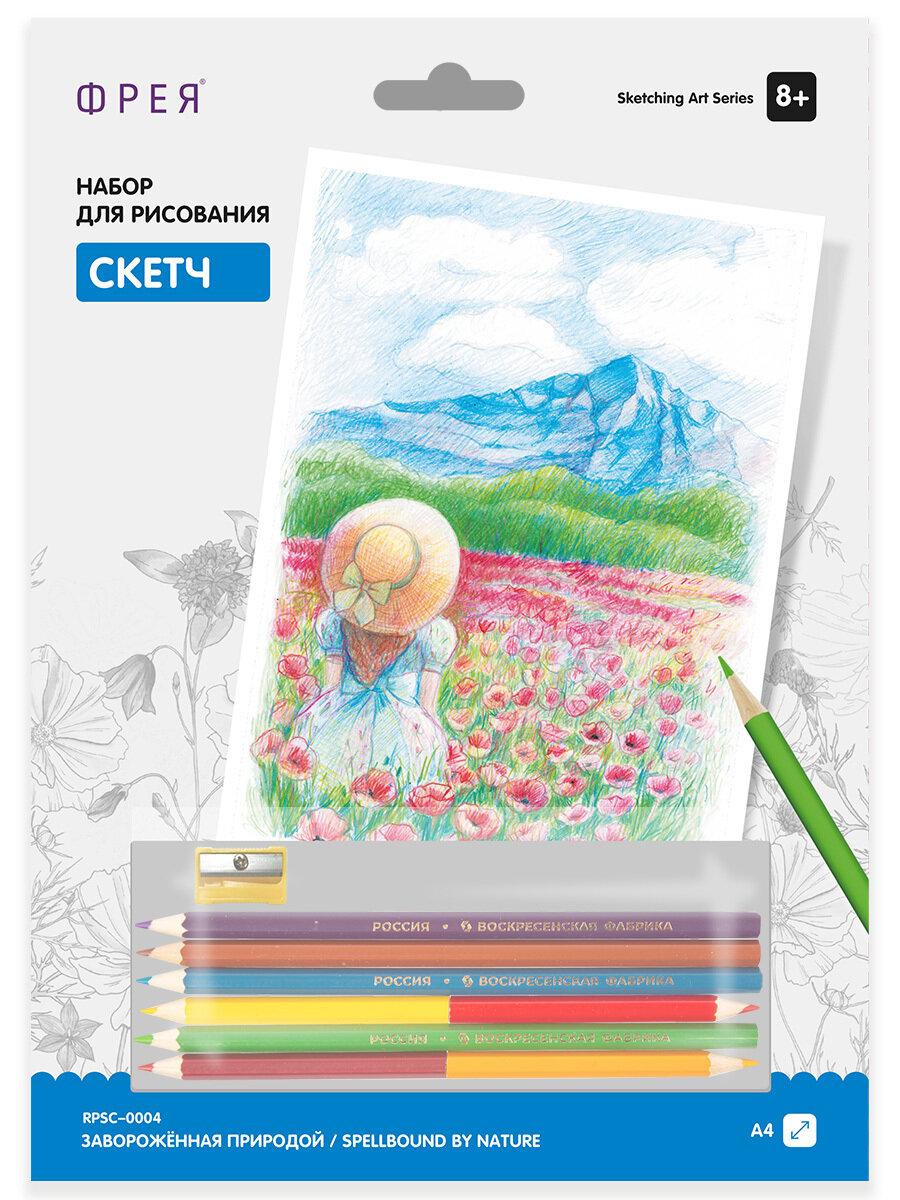 """""""ФРЕЯ"""" RPSС-0004 """"Завороженная природой"""" Скетч для раскраш. цветными карандашами 29.7 х 21 см 1 л."""