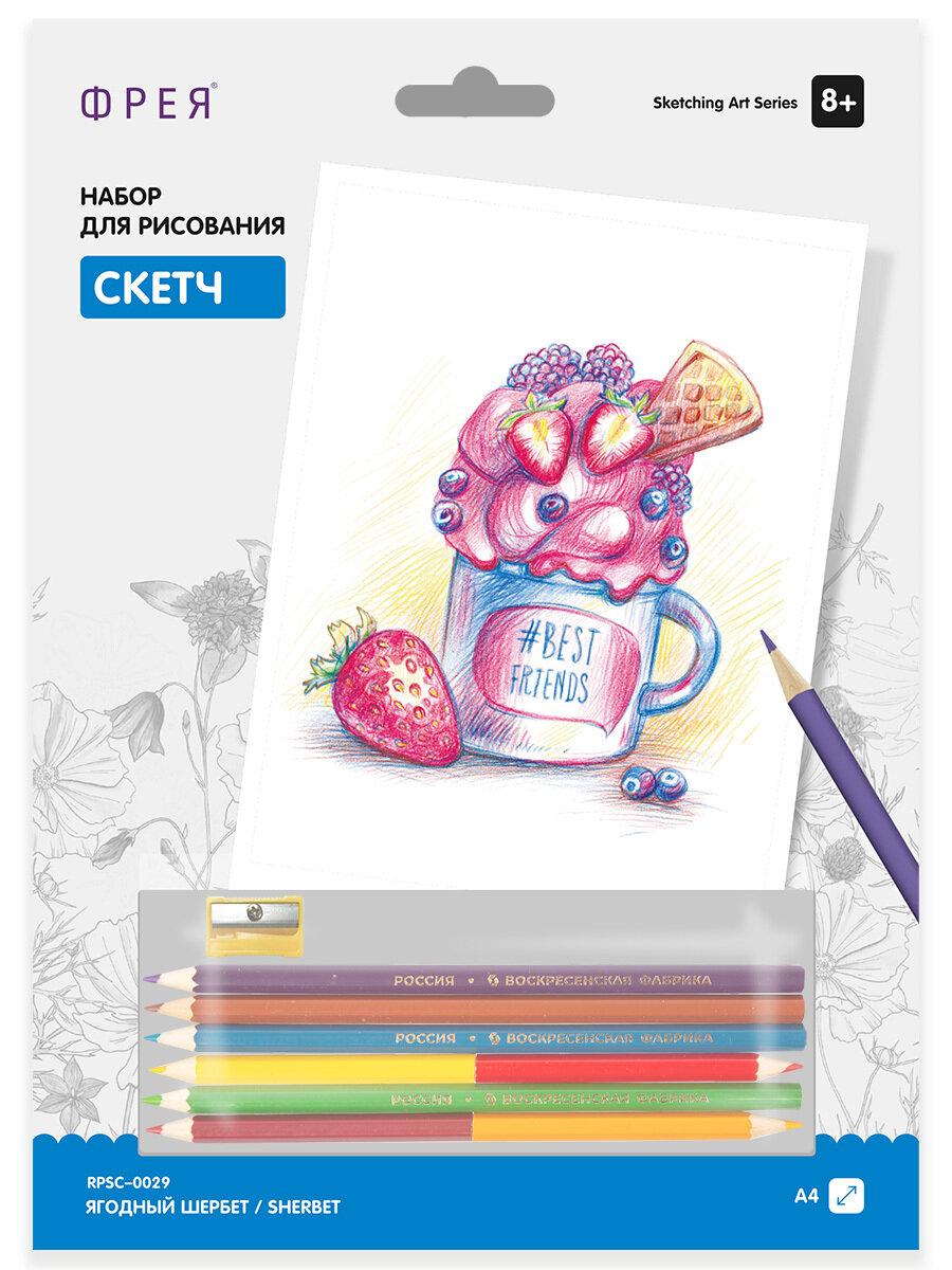 """""""ФРЕЯ"""" RPSС-0029 """"Ягодный шербет"""" Скетч для раскраш. цветными карандашами 29.7 х 21 см 1 л."""