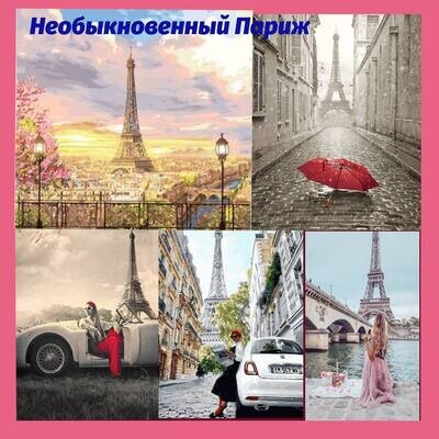 "Картина по номерам Paintboy ""Все о Париже""  40x50см"