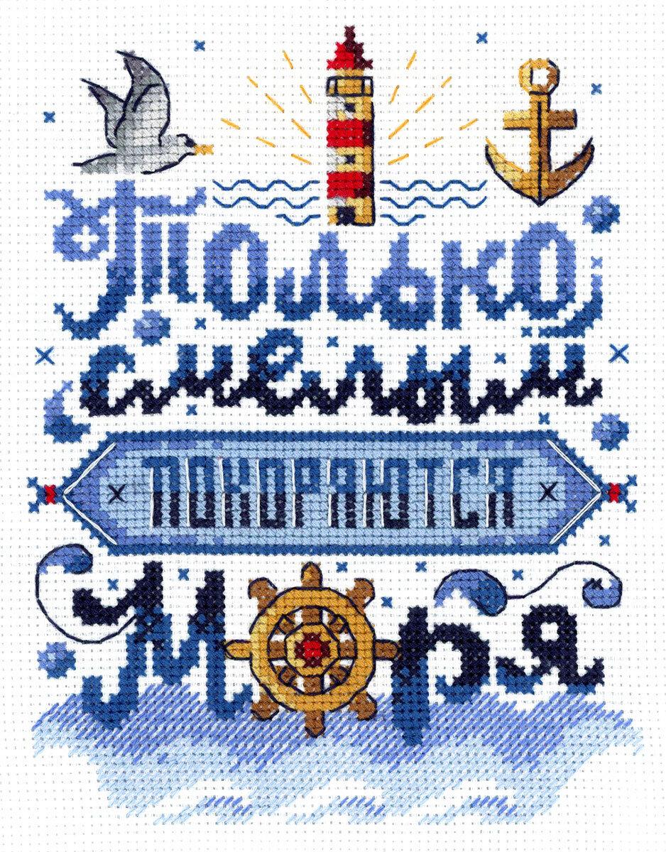 """Набор для вышивания """"М.П.Студия"""" НВ №104"""