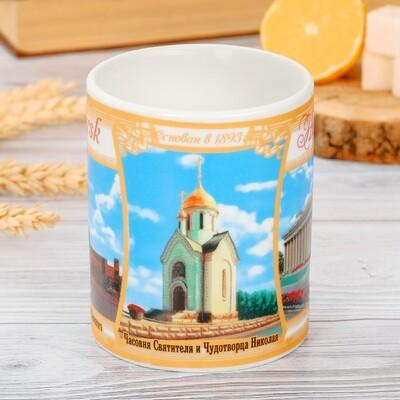 кружка  «Новосибирск любимый город»
