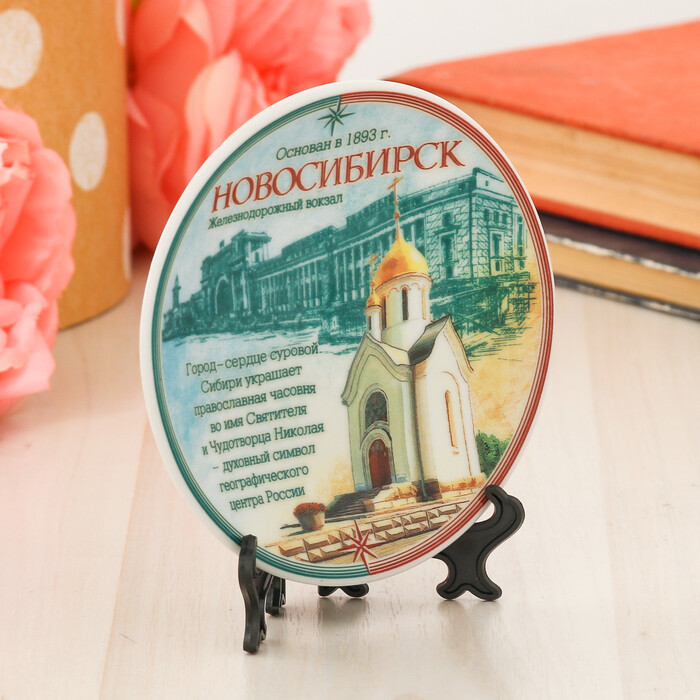 тарелка «Новосибирск. Часовня композиция»,
