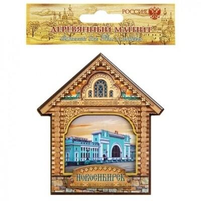 магнит в форме домика «Новосибирск»