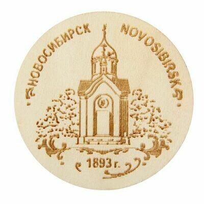 Деревянный магнит «Новосибирск», 5 х 5 см