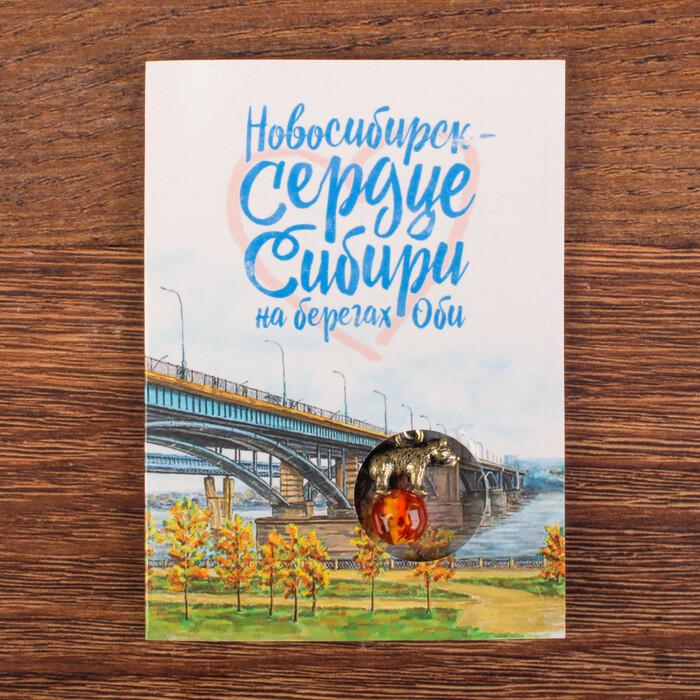 Открытка с подвеской «Новосибирск» (мишка на шаре)
