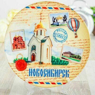 Тарелка  «Новосибирск»