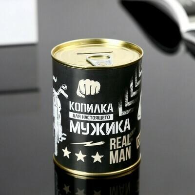 4479923 Копилка-банка металл