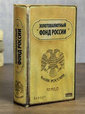 860295 Сейф дерево книга Золотовалютный фонд России 21*13*5 см