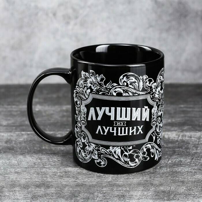 """3714344 Кружка """"Лучший из лучших"""", 300 мл"""