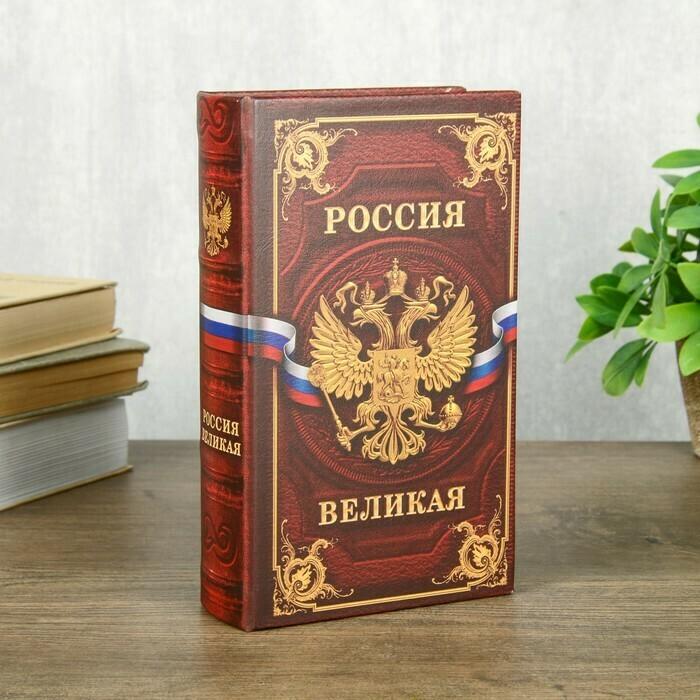 "3955875 Сейф шкатулка книга ""Россия великая"" 21х13х5 см"