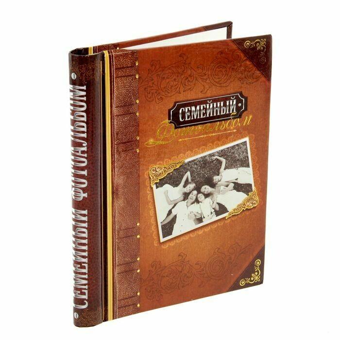 """1472540 Фотоальбом """"Семейный фотоальбом"""", 20 листов, с золотой, серебряной обводкой"""
