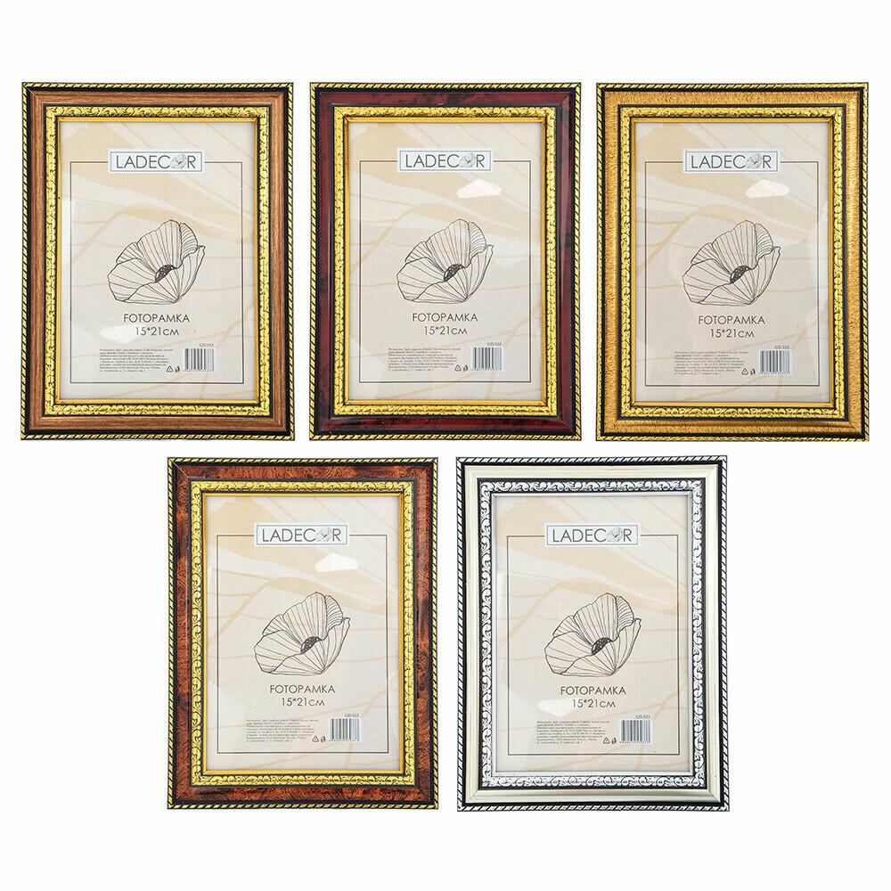 520-553 Фоторамка 15х21, пластик, стекло, 5 цветов (яшма, темный орех, бронза, золото, серебро)