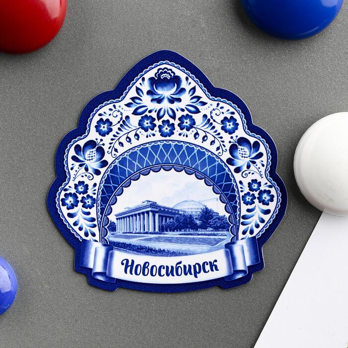 4573976 Магнит в форме кокошника «Новосибирск» (Академический театр оперы и балета)