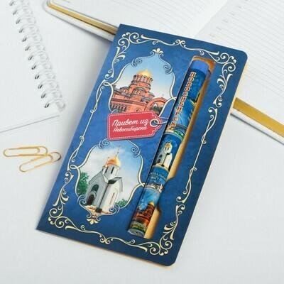 3898849 Ручка на открытке «Новосибирск», 12,6  х 1,1 см