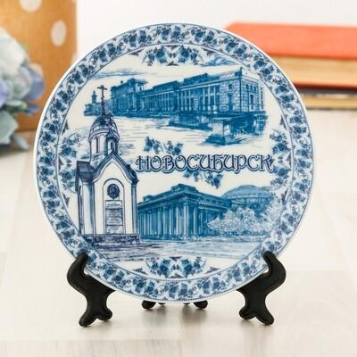 875948 Тарелка керамика «Новосибирск», 15 см