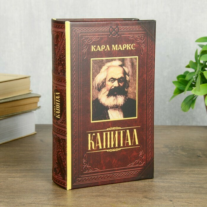 "3955878 Сейф шкатулка книга ""Капитал"" 21х13х5 см"