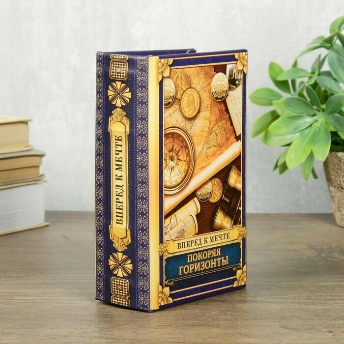 "3955902 Сейф шкатулка книга ""Покоряя горизонты"" 17х11х5 см"