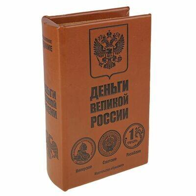 845680 сейф дерево книга Деньги великой России 21*13*5 см