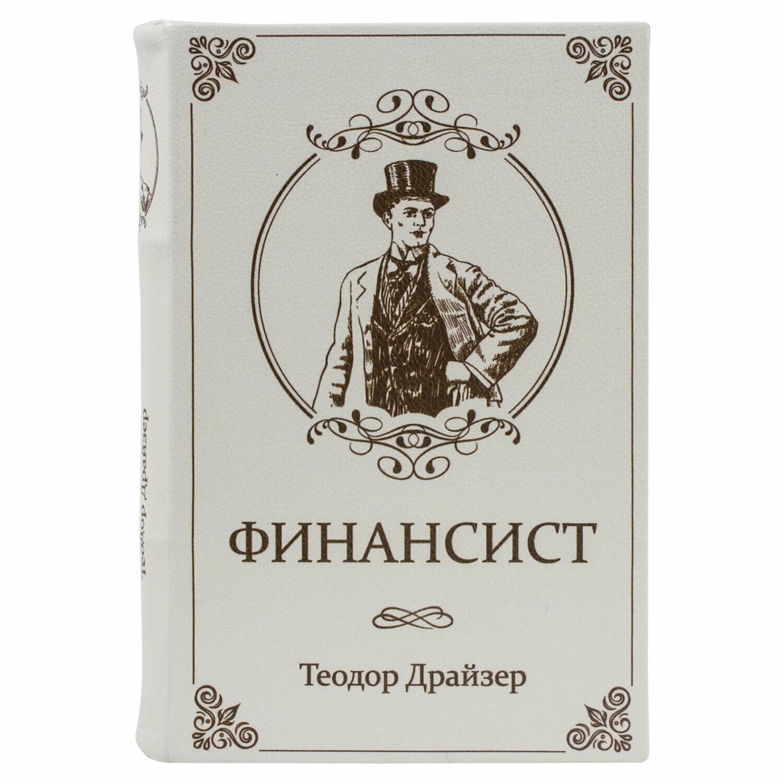 "5306669 Сейф-книга ""ФИНАНСИСТ"", 5,5х17х24 см, ключевой замок"