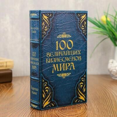 "472324 Сейф-шкатулка ""100 Величайших бизнесмена мира""5 см х 13 см х 21 см"