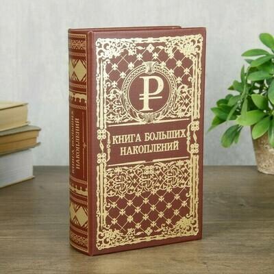 "3955898 Сейф шкатулка книга ""Книга больших накоплений"" тиснение 21х13х5 см   3955898"