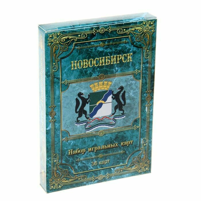 1106919 Игральные карты «Новосибирск» 36 шт, 6,3 х 9,4 см