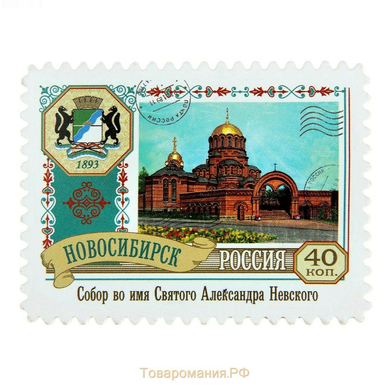 1010902 Магнит-марка «Новосибирск», 8 х 6 см