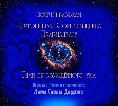 Драгоценная Сокровищница Дхармадхату (CD)
