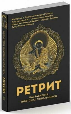 Ретрит. Наставления тибетских отшельников