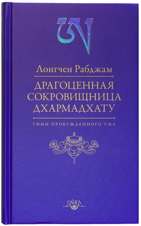 Драгоценная Сокровищница Дхармадхату (изд. 2013)
