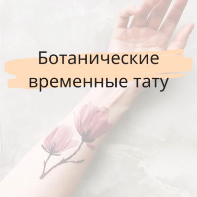 Ботанические временные татуировки