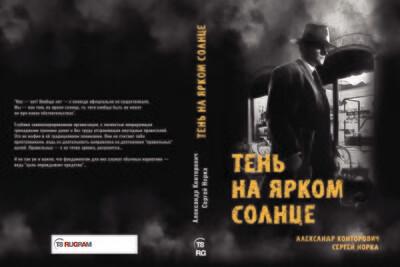 """Александр Конторович и Сергей Норка """"Тень на ярком солнце"""""""