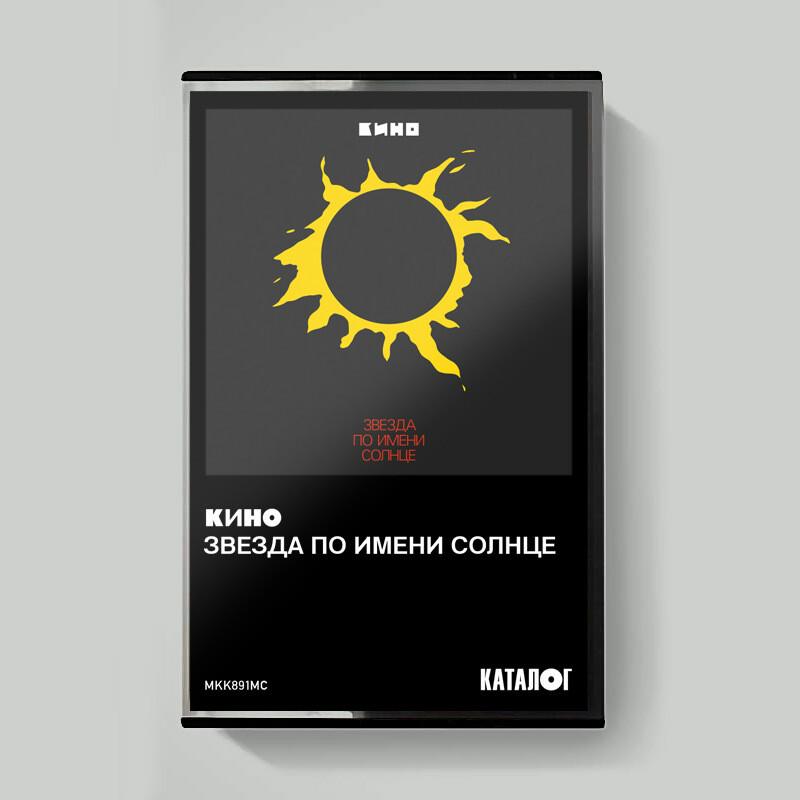 MC: КИНО — «Звезда По Имени Солнце» (1989/2019) [Tape Edition]