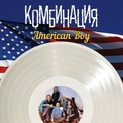 LP: Комбинация — «American Boy» (2016) [Black Vinyl]
