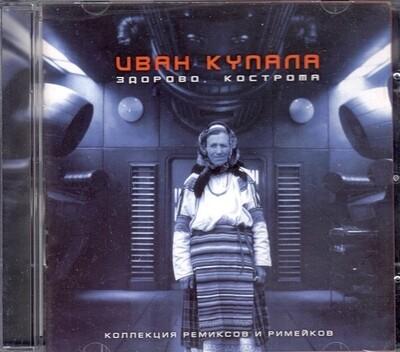 CD: Иван Купала — «Здорово Кострома» (2000)