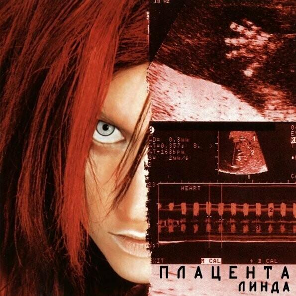 LP: Линда — «Плацента» (1999/2017) COVER VG