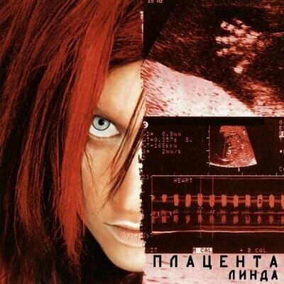 LP: Линда — «Плацента» (1999/2017)