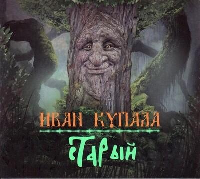 CD: Иван Купала — «Старый» (2012) [Promo Single]