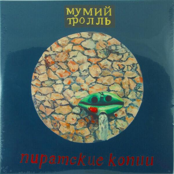 LP: Мумий Тролль — «Пиратские копии» (2016) [2LP]