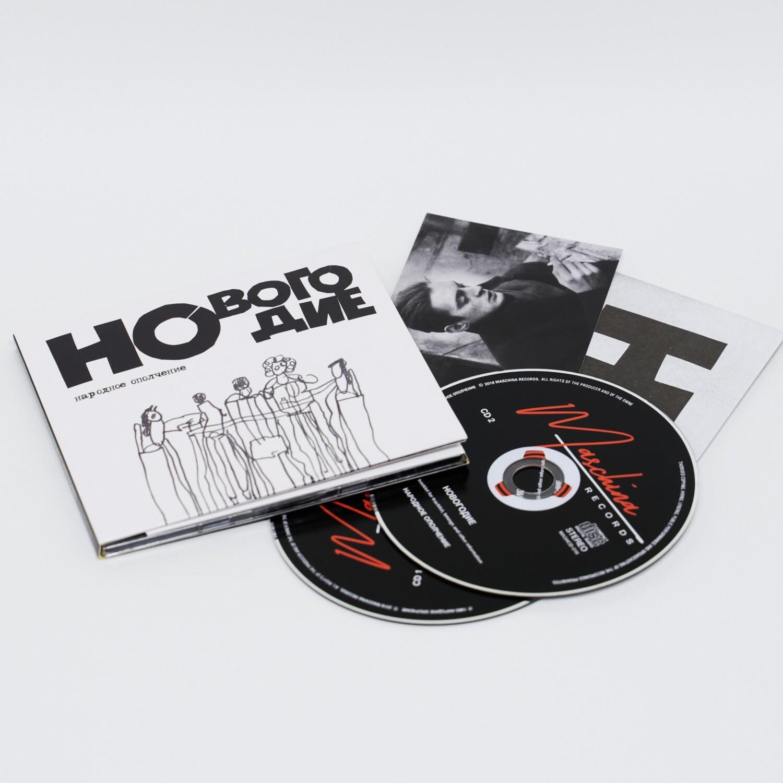 CD: Народное Ополчение — «Новогодие» (1985/2018) [Limited Edition]