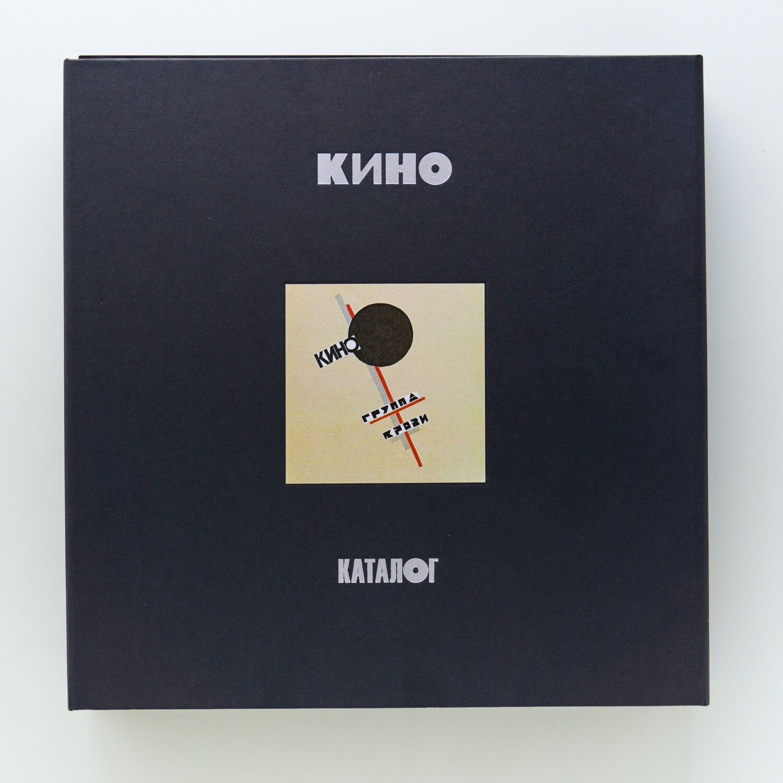 Box-set: КИНО — «Группа крови» (1988/2019) [Deluxe Box-set]