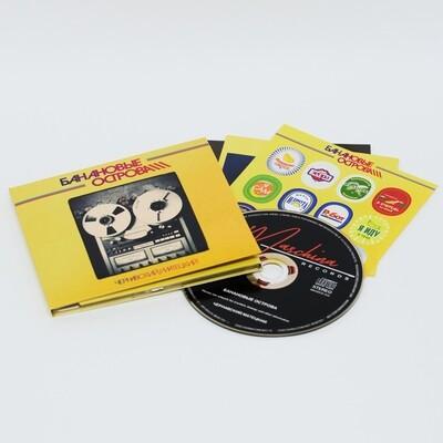 CD: Чернавский & Матецкий — «Банановые Острова» (1984/2019)