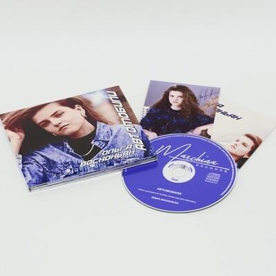 CD: Ольга Восконьян — «Автомобили» (2018) [Expanded Edition]