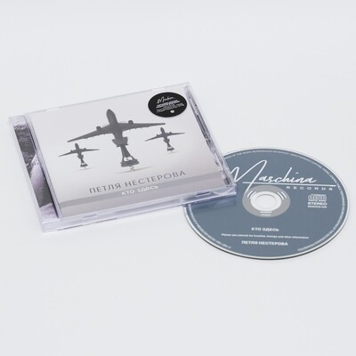 CD: Петля Нестерова — «Кто Здесь?» (1989/2018) [Limited Edition]