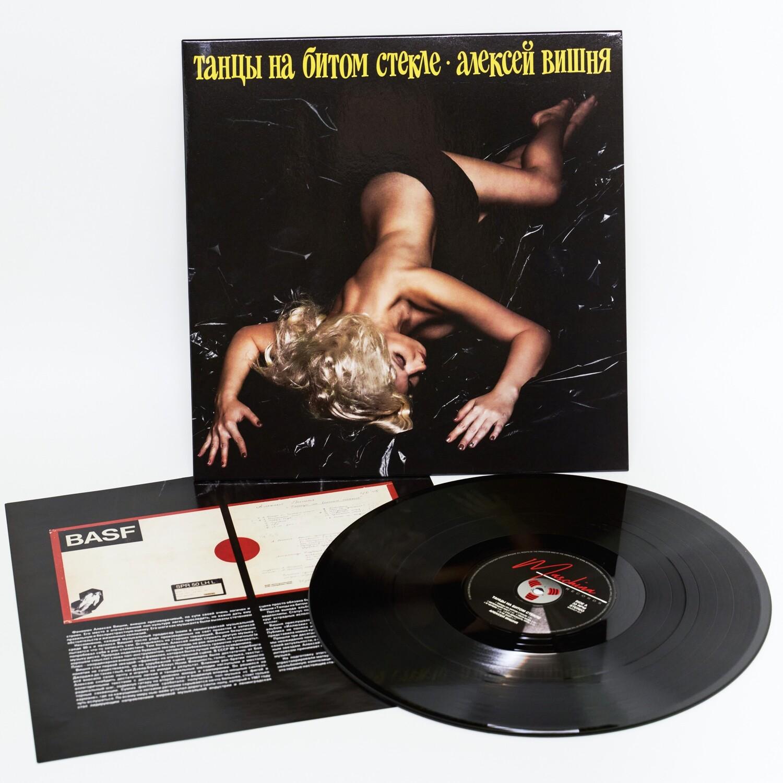 LP: Алексей Вишня — «Танцы на битом стекле» (1989\2019) [Black Vinyl]
